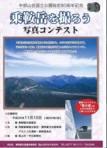 11/10�܂� ��Ɗx���B�낤 �ʐ^�R���e�X�g �����R�x���������w��80���N <b&gt;...&lt;/b&gt;